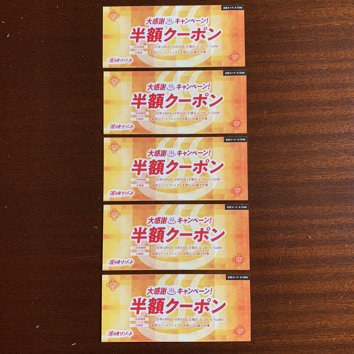 湯 快 リゾート 半額 クーポン ~日本の温泉を身近にする~ 湯快リゾートからのご案内