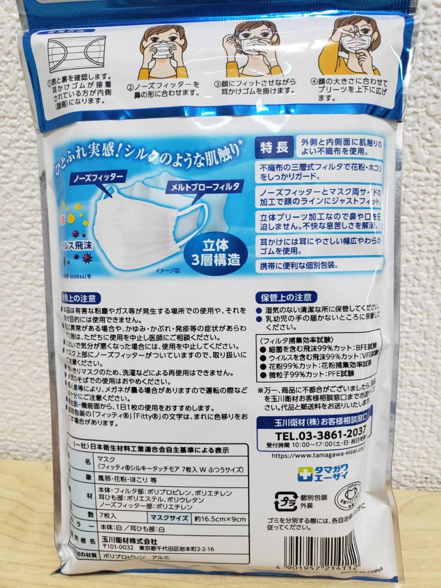 定価 モア 包装 タッチ シルキー 個