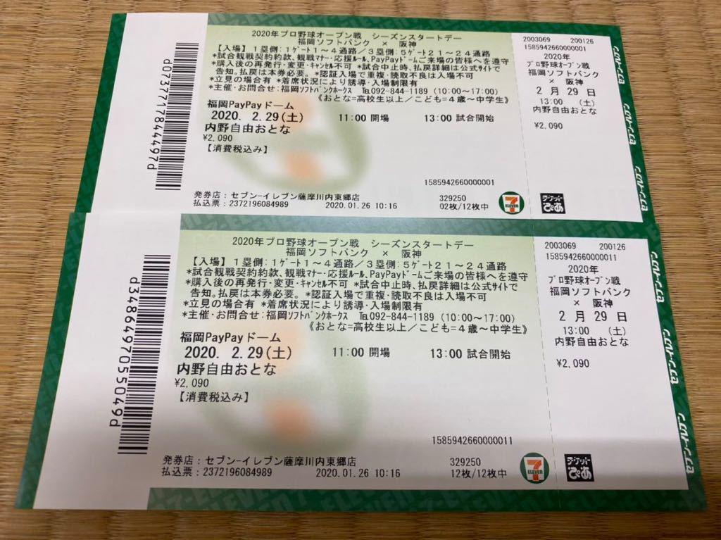 ソフトバンク オープン 戦 チケット