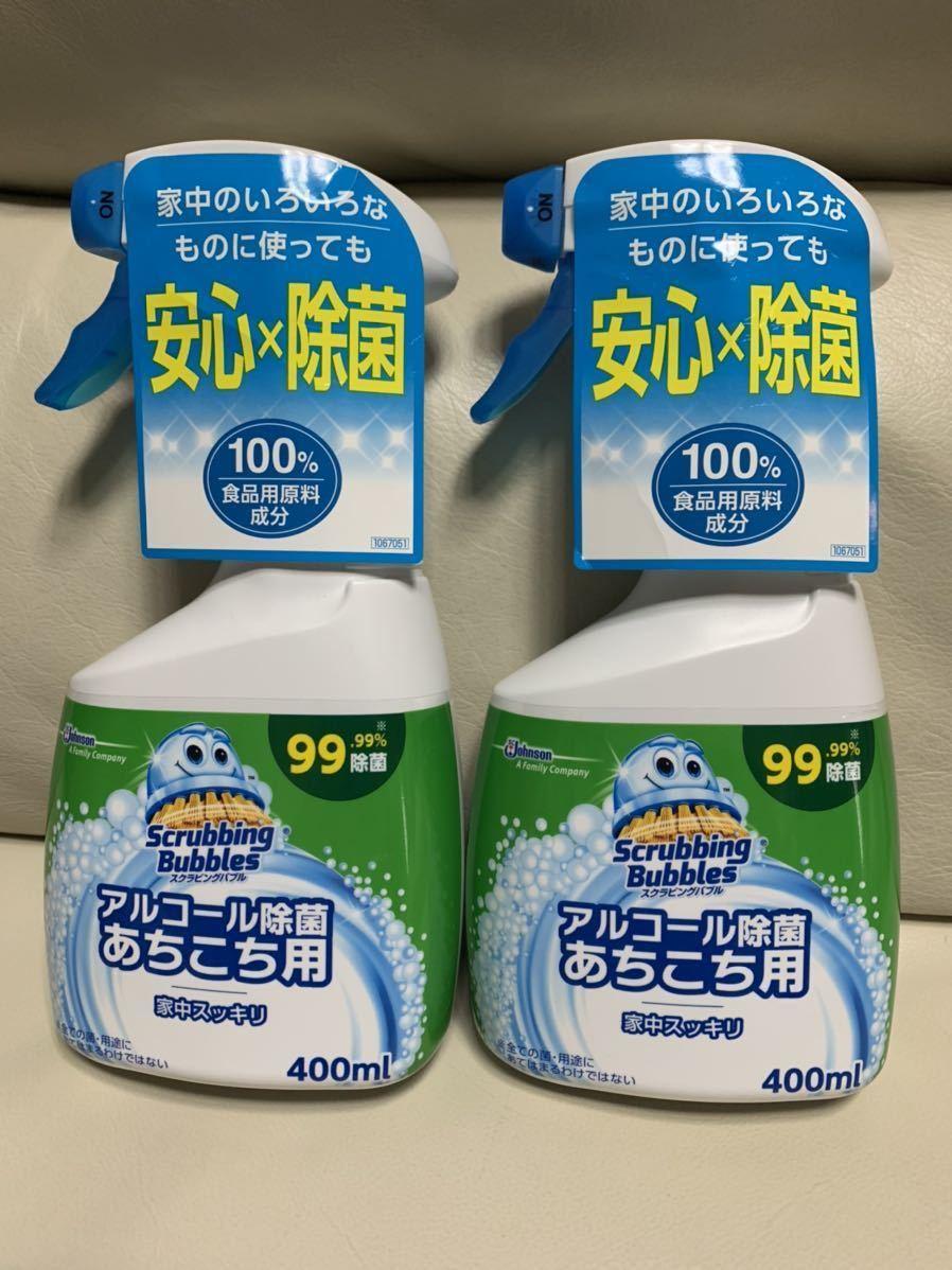 スクラビング バブル アルコール 除 菌