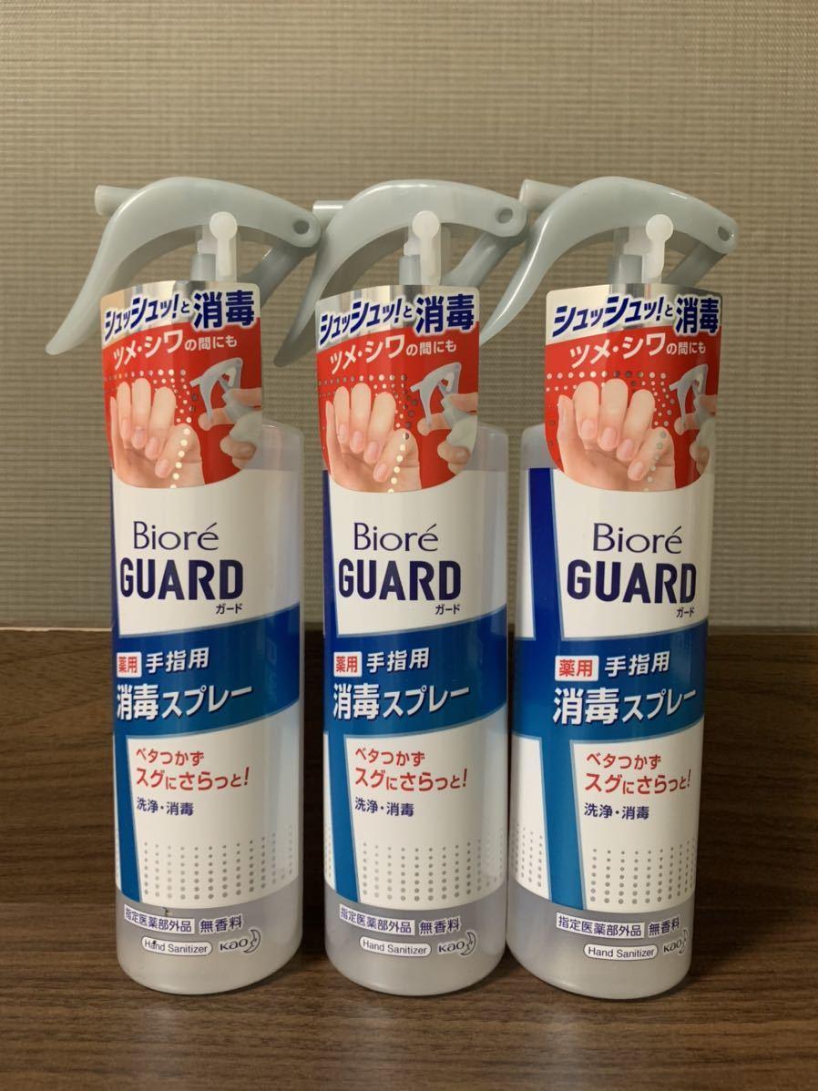 消毒 用 ガード スプレー 手指 ビオレ