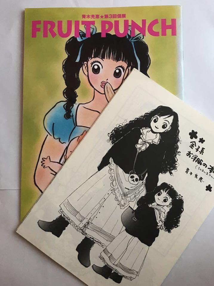 青木光恵 第3回個展画集「FRUITS PUNCH」とPINK HOUSEのペーパーセット ...